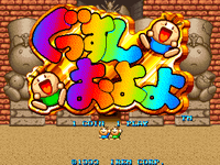 Video Game: Gussun Oyoyo
