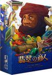 Board Game: 翡翠の商人 (Jade Merchant)