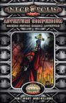 RPG Item: Necropolis 2350: Adventure Compendium 1