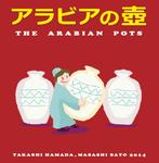 Board Game: The Arabian Pots