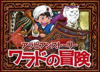 Board Game: Adventure of Warado