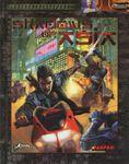 RPG Item: Shadows of Asia