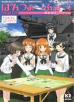 Board Game: Panzer Vor!