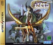 Video Game: Panzer Dragoon Saga