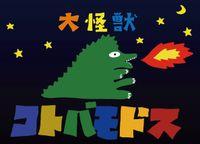 Board Game: Ponkotsu Factory (ぽんこつファクトリー)