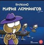 Board Game: Lemming Mafia