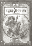 RPG Item: Traversées