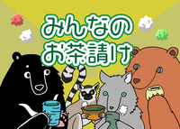 Board Game: みんなのお茶請け (Everyone's Served)
