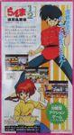 Video Game: Ranma 1/2: Hard Battle
