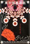 RPG Item: Supplement - Scarlet mansion