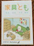 Board Game: Kagutomo