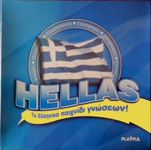 Board Game: Hellas