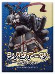 Board Game: Shinobi Arts