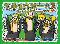 Board Game: Ostrich Circus
