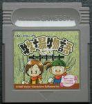 Video Game: Harvest Moon GB