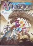 RPG Item: Monster Maker Resurrection RPG