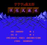 Video Game: Ninja Kid