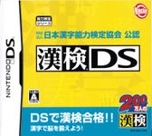 Video Game: Zaidanhoujin Nippon Kanji Nouryoku Kentei Kounin: KanKen DS