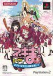 Video Game: Mahou Sensei Negima! 1-Jikanme: Okochama Sensei wa Mahoutsukai!