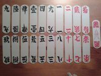 Board Game: Guilin Zhipai