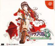 Video Game: Sakura Taisen 3 ~ Is Paris Burning?