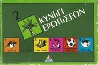 Board Game: Κυνήγι ερωτήσεων: Ζώα  –  Φυτά