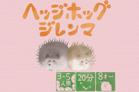 Board Game: ヘッジホッグジレンマ (Hedgehog's Dilemma)