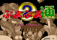 Video Game: Puyo Puyo 2