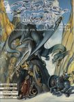 Issue: Fantasywelt (Issue 35 - ??? 1992)