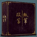 Board Game: Gùgōng: Deluxe Big Box