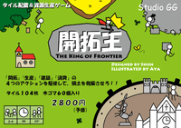 Board Game: The King of Frontier