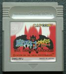 Video Game: Gargoyle's Quest II