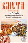 Смута 1605-1612 гг.