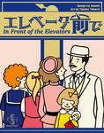 Board Game: In Front of the Elevators
