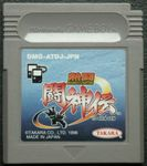 Video Game: Battle Arena Toshinden (GB)