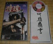 Video Game: Way of the Samurai