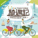Board Game: UBike Tour: Taiwan