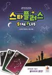 Board Game: Star Plus