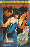 Video Game: Yie Ar Kung-Fu