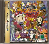 Video Game: Saturn Bomberman Fight!