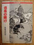 Board Game: Nobunaga's Gamble: Storm Over Okehazama