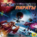 Board Game: Space Pirates