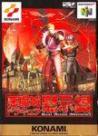 Video Game: Castlevania (1999)