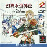 Video Game: Gensō Suikogaiden Vol. 1: Swordsman of Harmonia