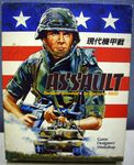 Board Game: Assault: Tactical Combat in Europe – 1985