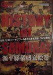 Board Game: History of the Samurai