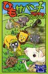 Board Game: String Safari