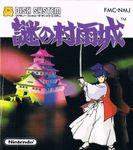 Video Game: Nazo no Murasame Jō