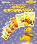 Board Game: プーさん ハニーコレクション (Winnie-the-Pooh Honey Collection)