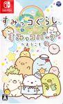 Video Game: Sumikko-gurashi Welcome to Sumikko Park